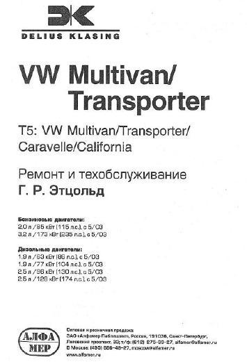 Volkswagen T5 Multivan (Transporter, Caravelle, California).  Ремонт и техобслуживание.